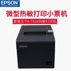 爱普生(EPSON) TM-T82II热敏80MM厨房餐饮小票打印机80MM