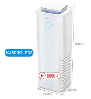 美的(Midea) 空气净化器家用KJ500G-E33 除甲醛异味雾霾二手烟