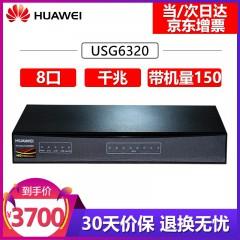 华为(HUAWEI) USG6320 千兆企业级VPN安全路由网关防火墙USG63