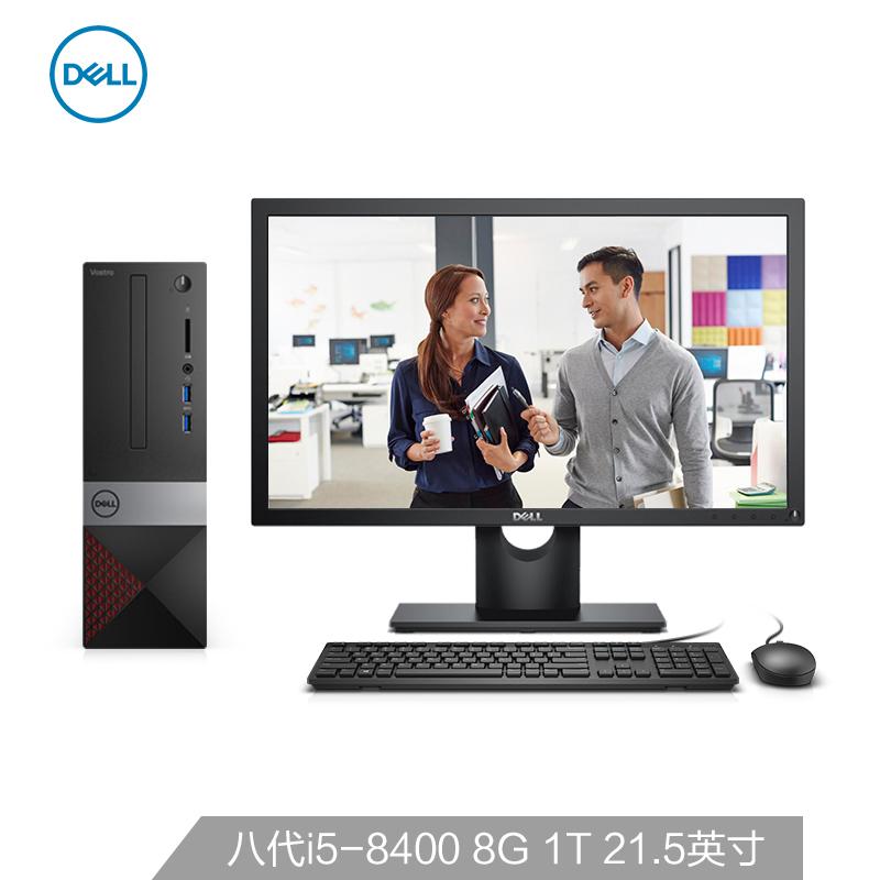 戴尔(DELL)成就3470高性能商用办公台式电脑整机(八代i5-8400 8G